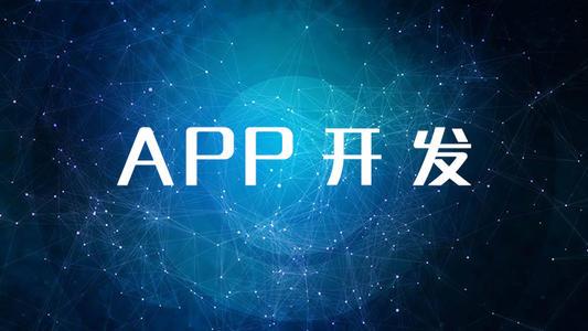 深圳APP开发公司那么多,企业该如何选择合适的APP开发公司呢?