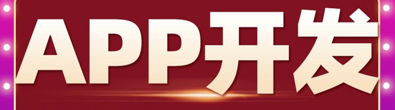 APP开发:如何用APP内容提高用户留存率?