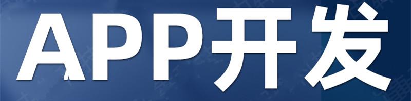 深圳APP开发公司开发APP的功能一样,为什么报价差距那么大呢?