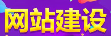 深圳网站制作:带你了解HTML5的特点