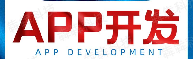 在深圳怎样选择合适的APP开发公司?