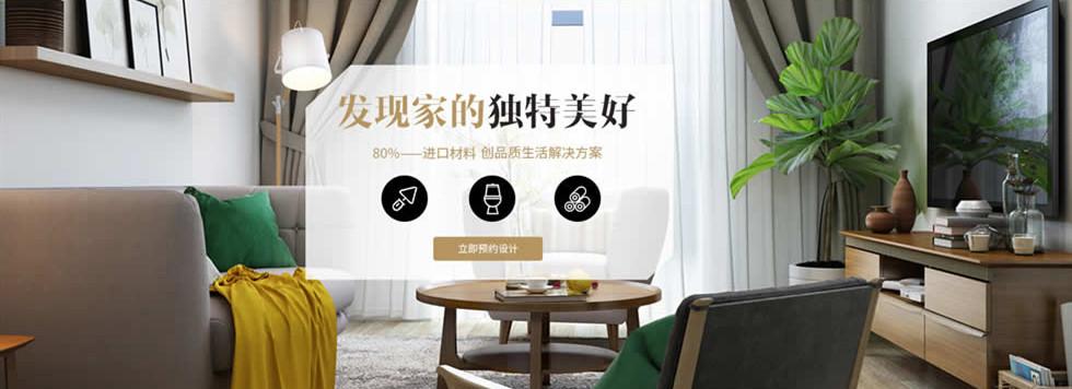 原墅装饰广州高端的装修装饰设计公司官网设计制作中