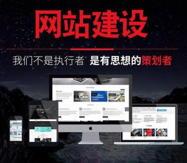 深圳福田网站建设要遵循四个关键点