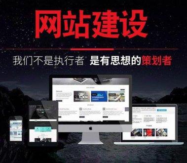 深圳龙岗网站建设:做一个网站需要多少钱?