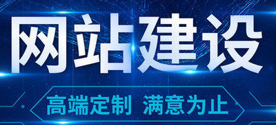 深圳网站制作有哪些需要注意的事项?