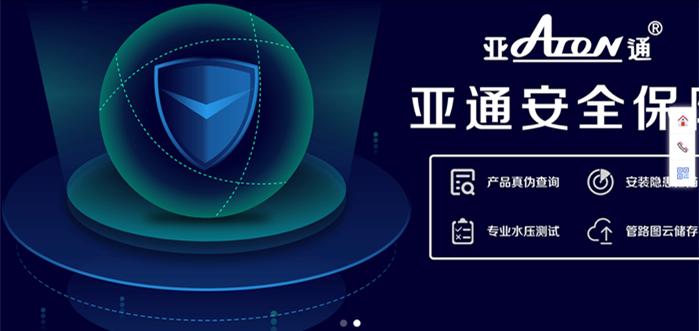 福建亚通新材料科技股份有限公司网站优化中