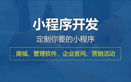 在深圳如何选择合适的微信小程序开发公司?
