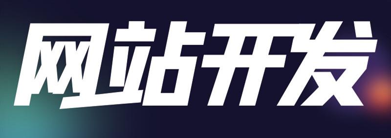 深圳做网站的公司给企业建站的建议分享