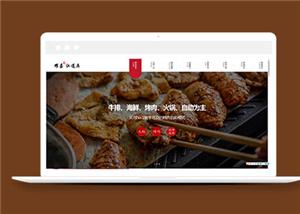 餐饮网站建设案例11