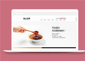餐饮网站建设案例12