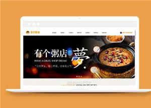 餐饮网站建设案例13