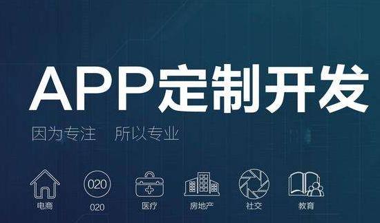 APP定制开发和模板APP开发有什么区别?