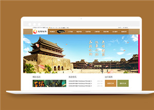 旅游网站建设案例30