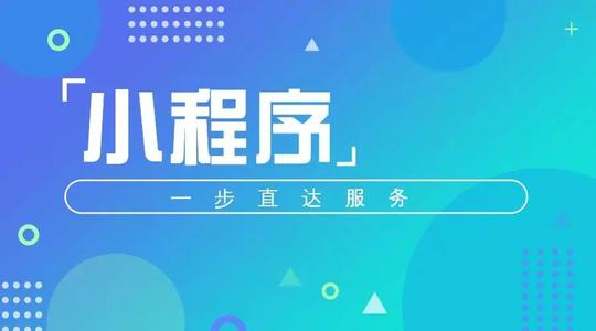 在深圳小程序开发一般都有些什么费用明细?