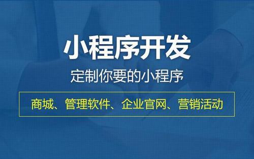 在深圳企业怎样选择微信小程序外包团队?