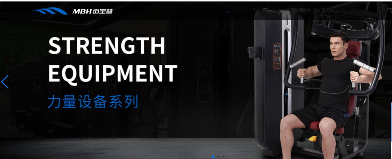 机械行业SEO优化案例-迈宝赫商用健身设备