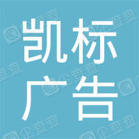 广州凯标广告标识有限公司SEO优化案例
