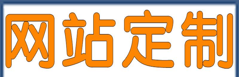 深圳网站建设,哪些建站费用是不能省的?