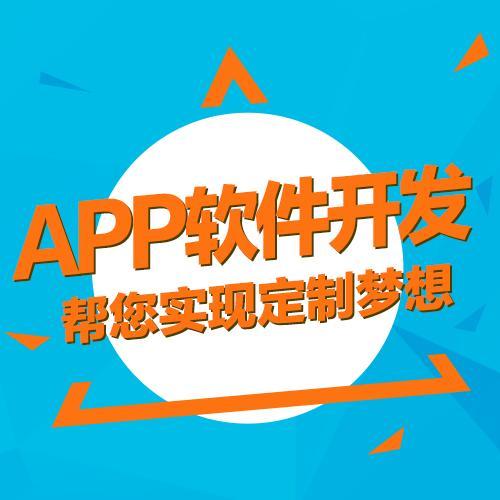 未来移动APP开发趋势会是怎样的?