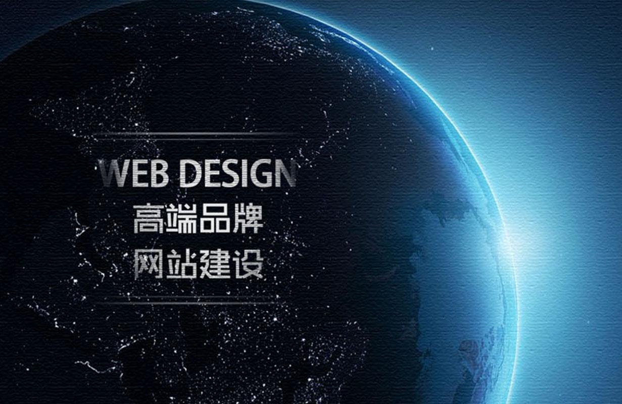 深圳做网站的公司怎样才能打造一个成功的品牌网站?