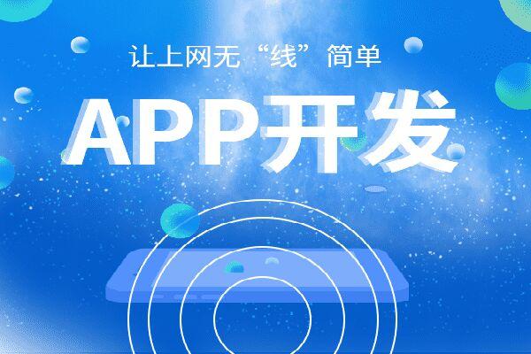 在深圳开发一款直播APP大概需要多少的费用?