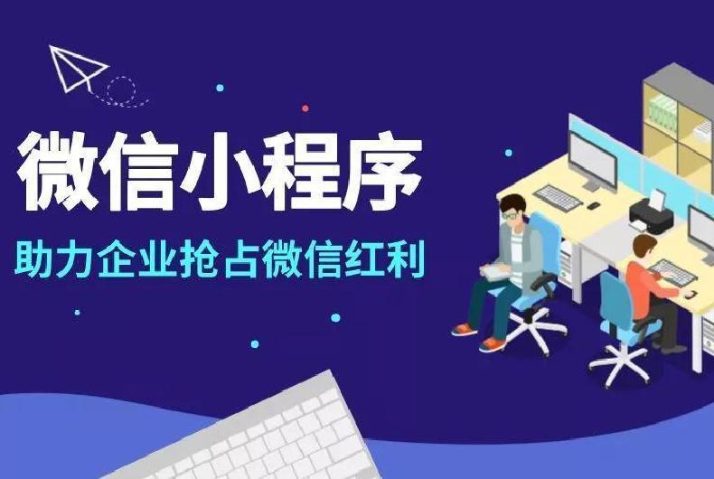 深圳博纳小程序开发公司设计分销小程序有哪些优势?
