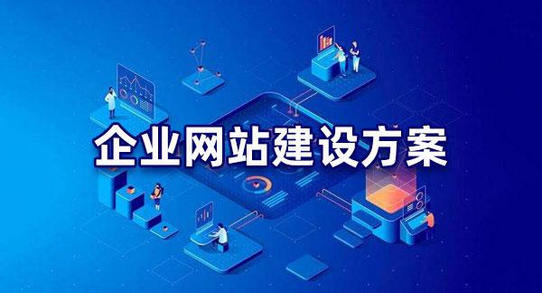 深圳网站建设撰写网站建设方案时应注意哪些问题?