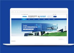 195号蓝色背景高科技公司网站建设,APP以及小程序等软件开发,商城网站制作