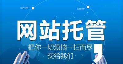 深圳网站托管是怎样实现增强用户体验度和提升转化率?