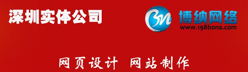 深圳网站建设,博纳网络信息科技公司怎么样?