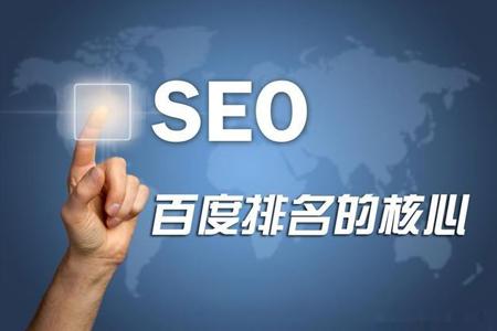 网站优化:搜索引擎有哪些特色算法?
