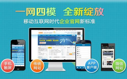 深圳网站制作:企业建设官网的注意事项
