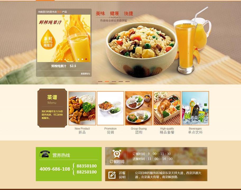 餐饮行业网站建设的注意事项