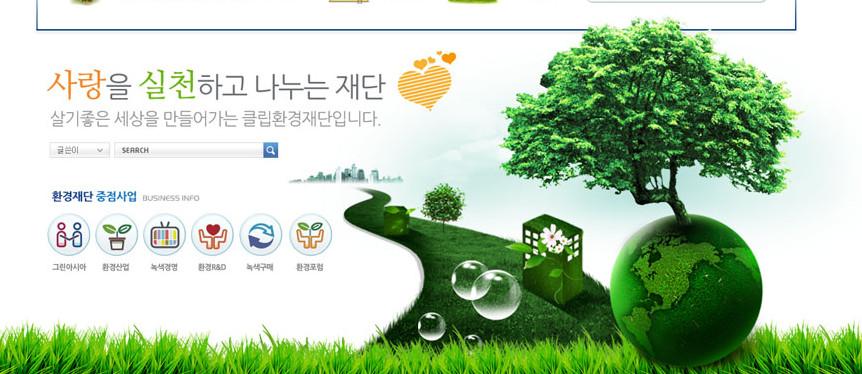环保设备公司网站建站方案