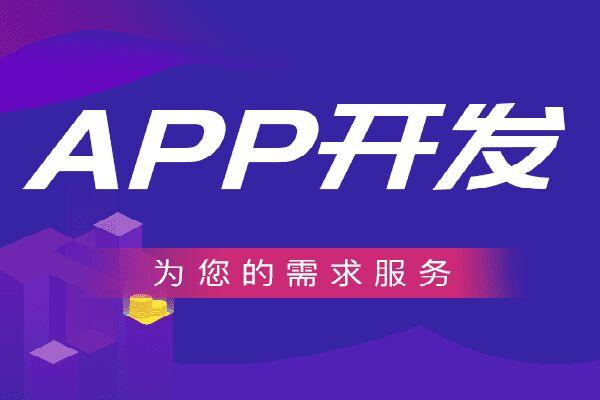 深圳APP开发一款APP项目大概需要多少时间?