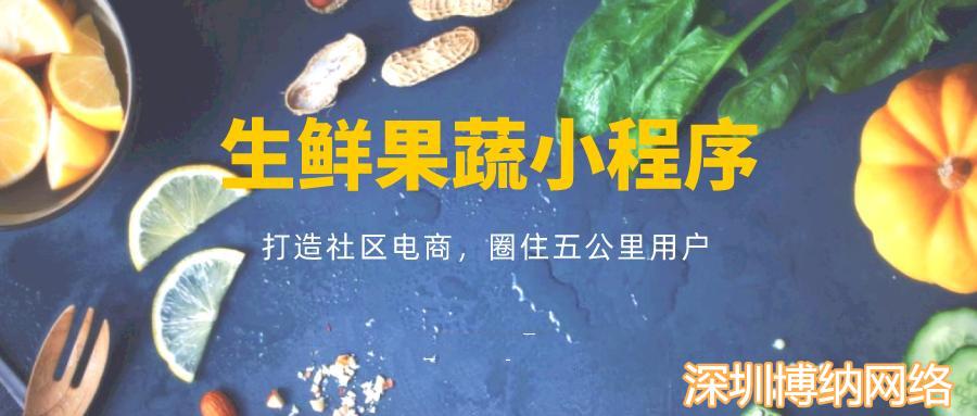 水果蔬菜超市同城配送小程序可怎样运营?