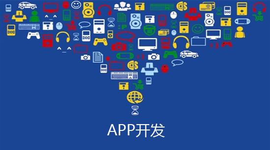APP开发应用UI设计中应怎样设计?