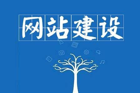 深圳网站建设需要达到什么样基本标准?