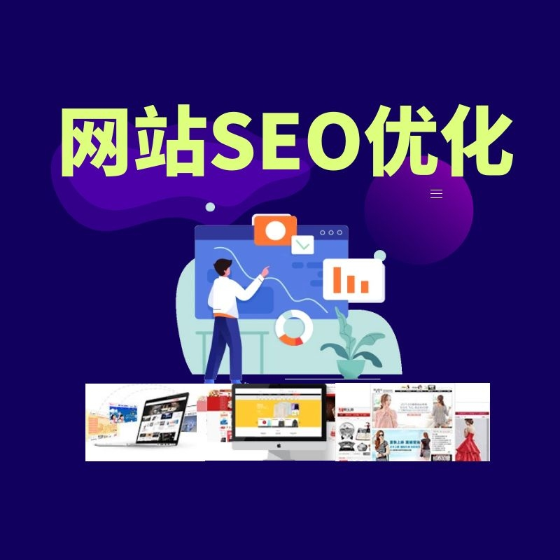 在企业网站优化中最效的SeO优化方法你了解多少?