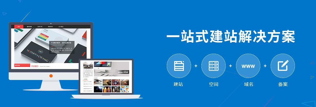 深圳网站建设公司建站细化流程分享