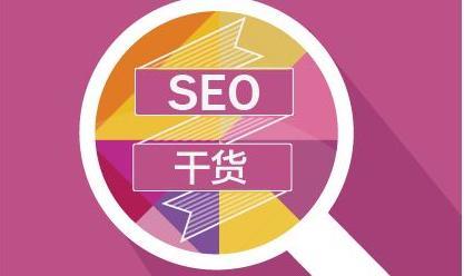 网站优化:SEO优化如何提升网站流量?(干货分享)