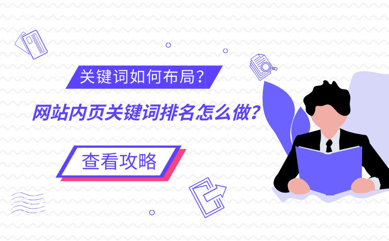 深圳网站建设:在更新网站文章时怎样布局网站关键词?