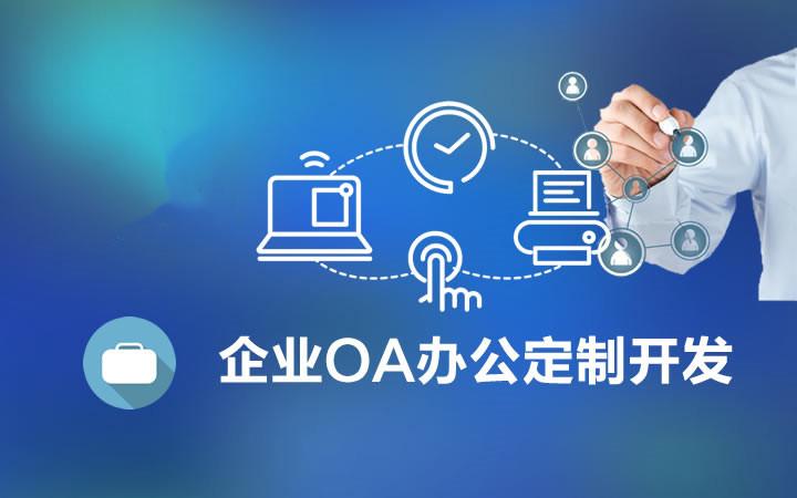 APP开发:定制开发OA办公管理系统应注意哪些事项?