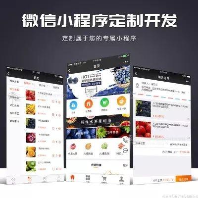 深圳小程序开发能给企业带来哪些机遇?