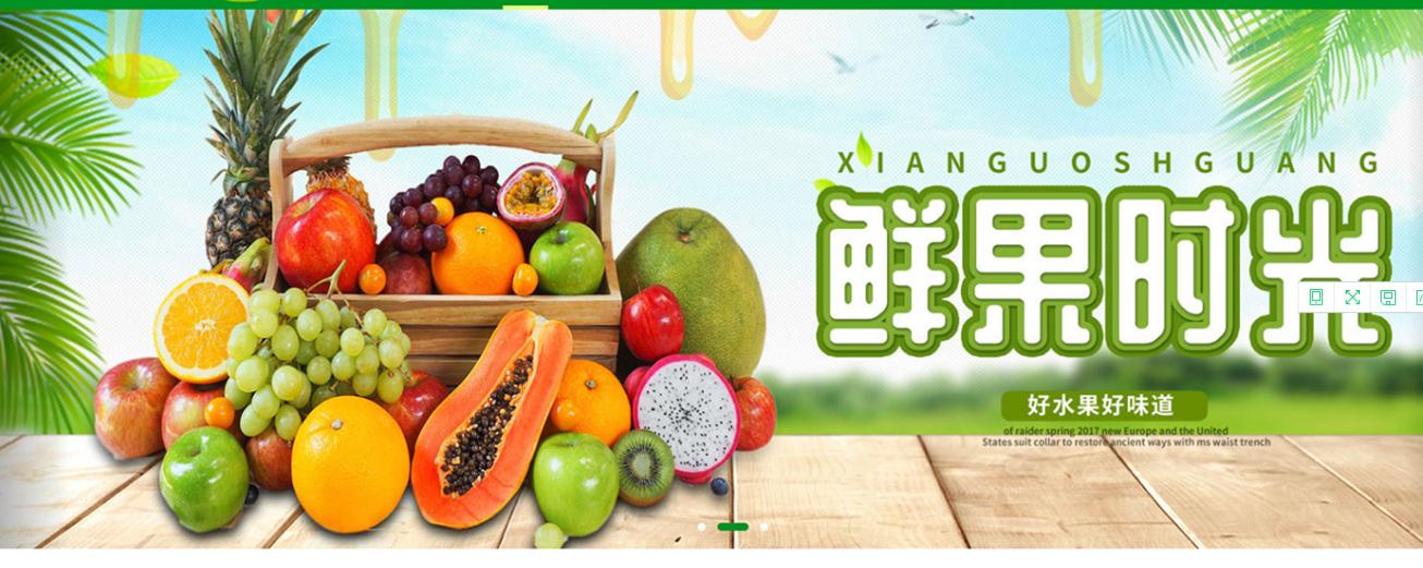 丰王鸟果业响应式网站建设开发制作中