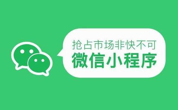深圳微信小程序开发是怎样提高用户留存率的?