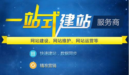 深圳网站制作提供一站式网站建设服务,具体包括哪些内容呢?