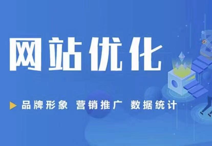 在深圳网站关键词优化一个月大概多少钱?