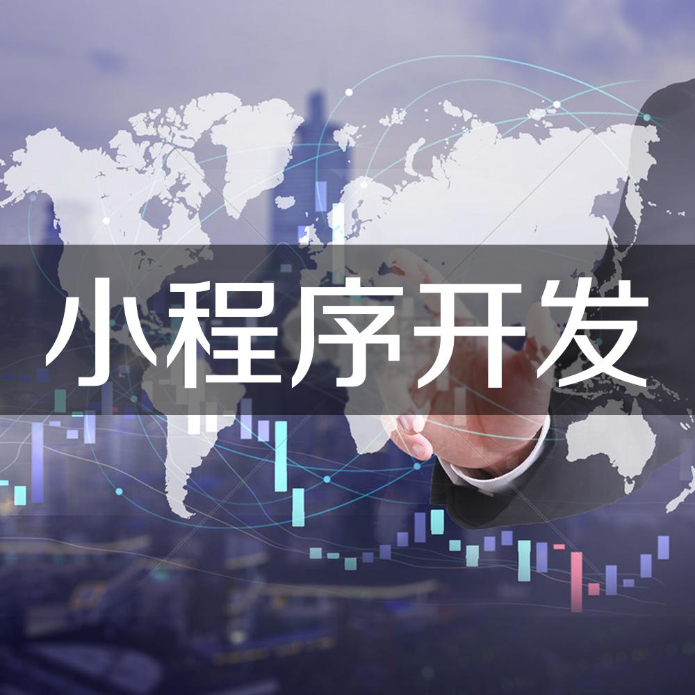 在深圳小程序开发服务商那么多,该如何选择呢?