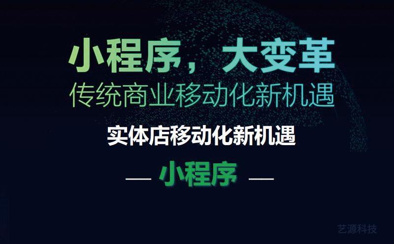 深圳微信小程序开发:线下实体店为什么如此看好微信小程序?